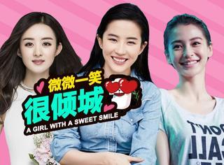 """像赵丽颖、baby、刘亦菲这样,才真的叫做""""微微一笑很倾城"""""""