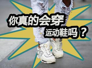 没错,运动鞋真的很火很时髦!但你真的会穿吗?