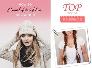 美美美 | 下雪天 帽子和编发更配哦!