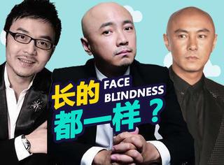 真假?专家出了个脸盲症测试题,其中一道彻底亮了!