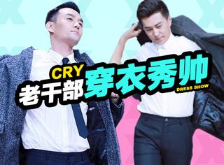 靳东、王凯这俩老干部为啥穿个衣服都那么帅?
