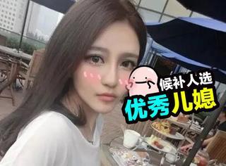 罗志祥妈妈大赞周扬青:这个儿媳,好!