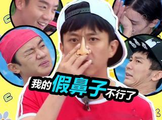 """邓超说""""我的假鼻子不行了"""",跑男团多少人陷入尴尬"""