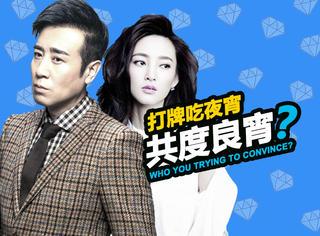 王丽坤说与于和伟共度良宵只为打牌和吃夜宵,网友和业内人都怎么看?