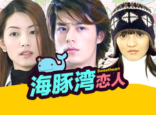张韶涵&徐洁儿17年后终重逢,当年《海豚湾恋人》的主演现在都去哪了呢?