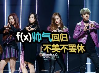 f(x)回归首场舞台秀服装各个都很时髦 姑娘们是准备来拍大片的吗?
