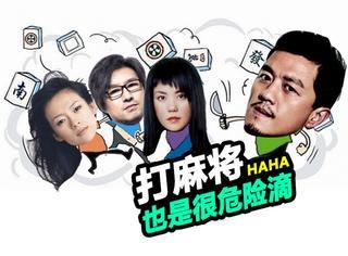 """王丽坤称被偷拍""""恋情""""实为去打麻将 你以为这样就没事了吗?"""