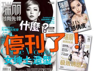 瑞丽停刊 | 这本捧红了杨幂、高圆圆、Angelababy的杂志要说再见了!