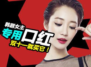 扒一扒 | 韩剧女主都用啥口红?双十一就买它!