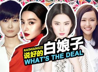 女娲后人唐嫣、刘亦菲争演新版《白娘子》?赵丽颖现在就差你了!