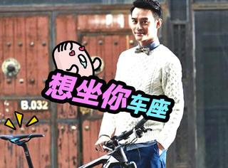 看脸 | 王凯:靖王你咋跟自行车拍照都能那么苏?