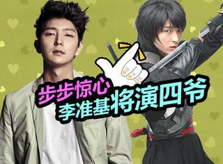 韩国要拍《步步惊心》,替代吴奇隆出演四爷的居然是李准基