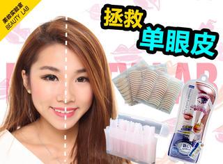 美妆实验室 | 单眼皮福利 教你正确使用不同款式的双眼皮贴!