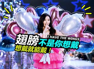 奚梦瑶:为了戴上维秘的天使翅膀 我用了3年的力气!