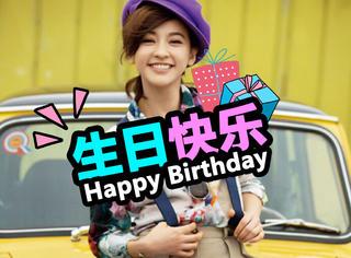 今天她生日 | 陈意涵:她是人见人爱的一枚元气少女!