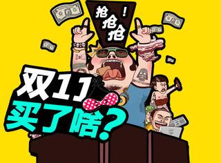 成都人狂购比基尼,上海人爱买祛痘膏,双11原来大家都买这些!