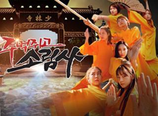 韩国女星走进少林寺要与和尚共度6天6夜,你们这样佛祖同意吗