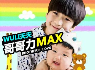 有爱瞬间 | 天天8岁生日快乐,怀抱妹妹的你简直哥哥力Max!