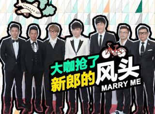 古巨基婚礼搬来了半个香港娱乐圈 穿那么抢眼难道都是来抢镜头吗?