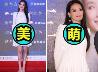 舒淇把白色连衣裙穿的这么美这么优雅 却偏偏在现场做卖萌表情