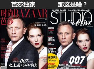 打脸 | 芭莎说她们007封面是独家,那你说这是啥?