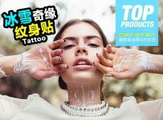 买买买 | 专属冬天的纹身贴纸 让你变身雪公主!