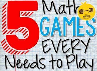 测一测 | 5道题测测你的数学还给老师了吗?