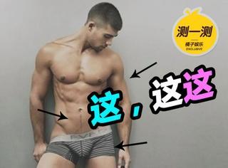 测一测 | 你最迷恋的身体部位说明了什么?