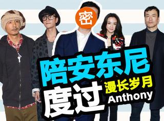 《安东尼》红毯 | 汤唯、陈坤、朴树都来了 但最受欢迎的竟是他...