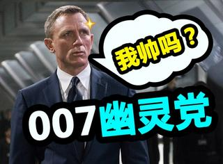 如果没3.5亿投资、3700万的装备 《007》就是一部手撕鬼子的抗日神剧