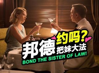 53年了,为啥邦德每次都能把妹成功?揭秘007把妹6大招数!