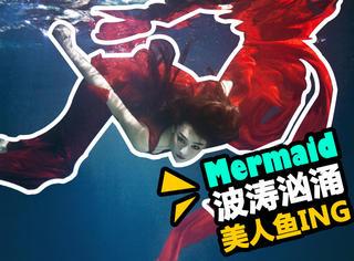"""张馨予溺水啦!原来她在水下扮演波涛""""胸""""涌的美人鱼"""