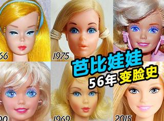 你看你看,芭比娃娃的脸偷偷的在改变...