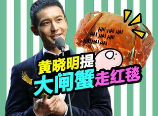 扛石榴回上海、拎大闸蟹走红毯,晓明哥你真实在啊