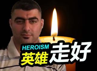 在悼念巴黎遇难者的同时,还有一个英雄值得铭记!