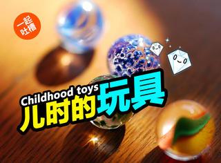 一起吐槽 | 儿时的玩具真好玩!