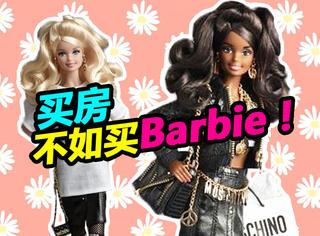 想致富?快去买这款芭比娃娃!收益翻10倍不是梦