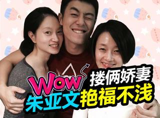 朱亚文左拥沈佳妮右抱马伊琍,一夫二妻好和谐!