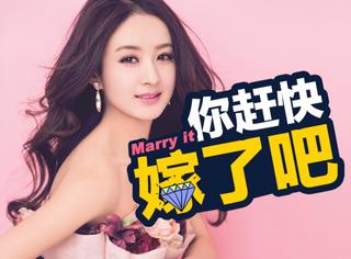 """赵丽颖被逼婚:有一种粉丝的爱叫""""你赶快嫁了吧!"""""""