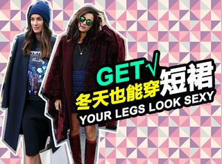 腿粗的人在冬天更适合穿短裙喔!