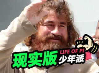 他在海上漂流了438天:喝尿、吃指甲、跟尸体聊天!