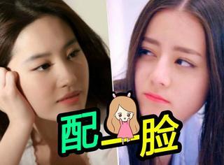 刘亦菲&迪丽热巴爱情续集,史上最配的拉拉终于在一起了!