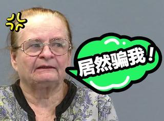 71岁奶奶陷入疯狂网恋,一夜败家120万!