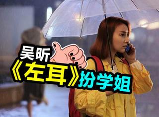 吴昕出演电视剧版《左耳》,5个演员她最老...