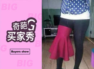 奇葩买家秀丨看了这些短裙才知道它们还有这么多功能!