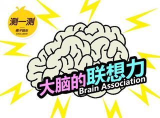 测一测 | 你的大脑联想力够强大吗