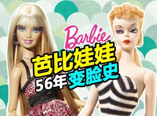 你看你看,芭比娃娃的脸偷偷的在改变!