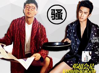 邓超李晨,穿睡衣露大腿,上个封面都这么骚气?