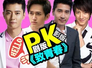 马可、杨玏、陈瑶、张丹峰要拍剧版《致青春》,这阵容是想笑死赵薇吧!