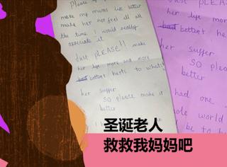 11岁女孩给圣诞老人写信:求你救救我妈妈!